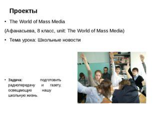 Проекты The World of Mass Media (Афанасьева, 8 класс, unit: The World of Mass