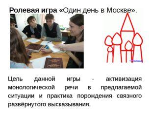 Ролевая игра «Один день в Москве». Цель данной игры - активизация монологичес