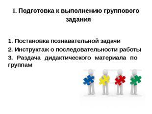 I. Подготовка к выполнению группового задания 1. Постановка познавательной за