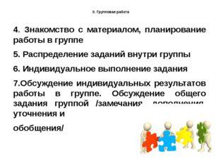 II. Групповая работа 4. Знакомство с материалом, планирование работы в групп
