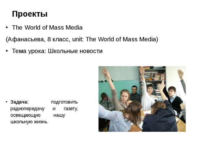 Проекты The World of Mass Media (Афанасьева, 8 класс, unit: The World of Mass...