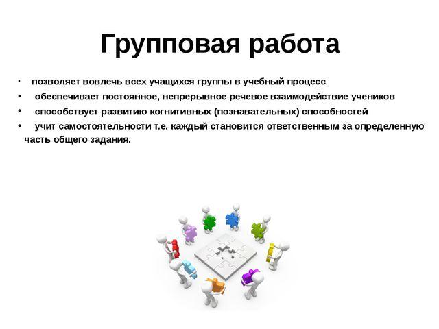 Групповая работа позволяет вовлечь всех учащихся группы в учебный процесс обе...