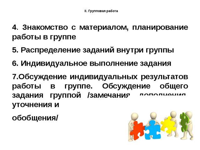 II. Групповая работа 4. Знакомство с материалом, планирование работы в групп...