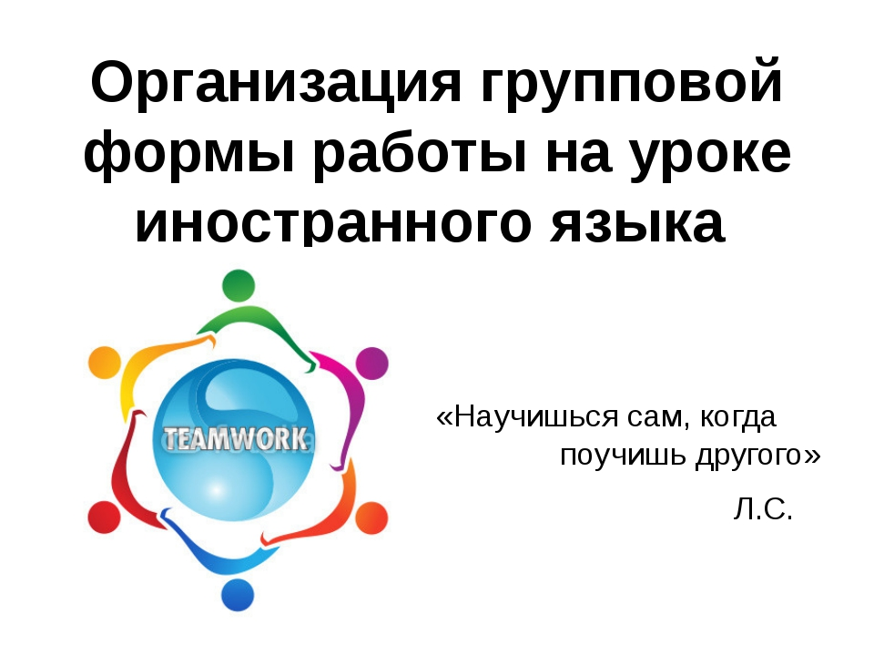 Организация групповой формы работы на уроке иностранного языка «Научишься са...