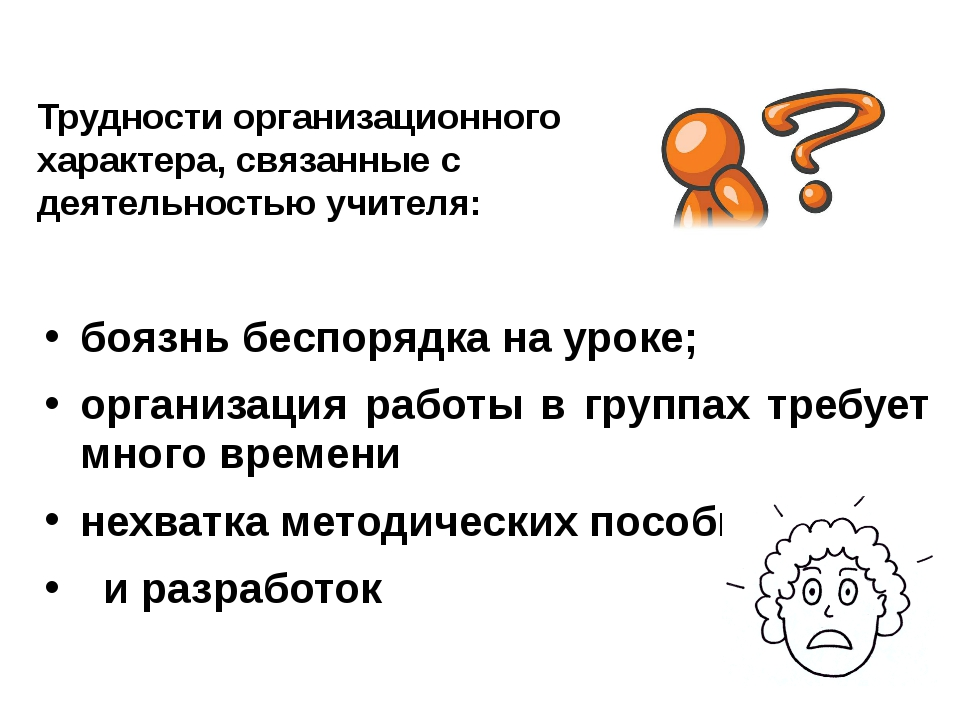 Трудности организационного характера, связанные с деятельностью учителя: боя...