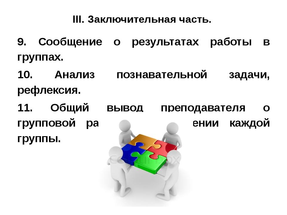 III. Заключительная часть. 9. Сообщение о результатах работы в группах. 10. А...