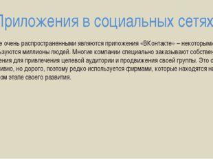 Приложения в социальных сетях В Рунете очень распространенными являются прило