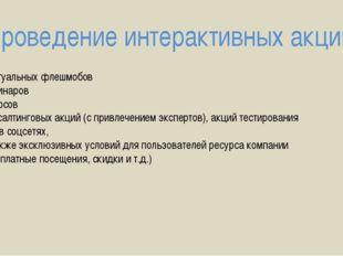 Проведение интерактивных акций виртуальных флешмобов вебинаров опросов консал