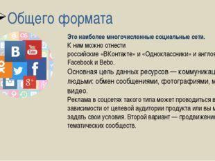 Общего формата Это наиболее многочисленные социальные сети. К ним можно отнес