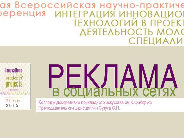 РЕКЛАМА в социальных сетях Колледж декоративно-прикладного искусства им.К.Фаб...