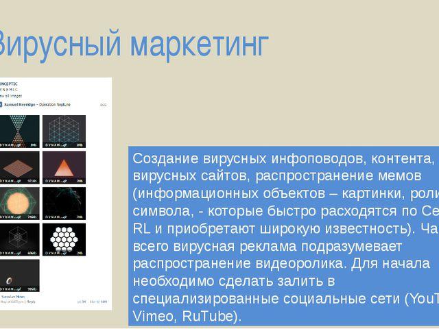 Вирусный маркетинг Создание вирусных инфоповодов, контента, вирусных сайтов,...