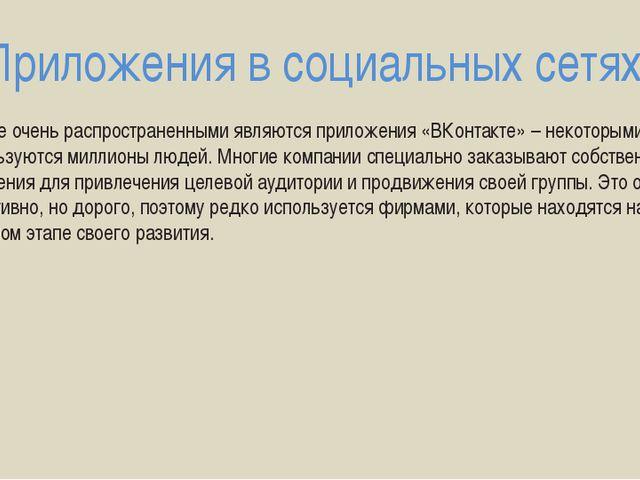 Приложения в социальных сетях В Рунете очень распространенными являются прило...