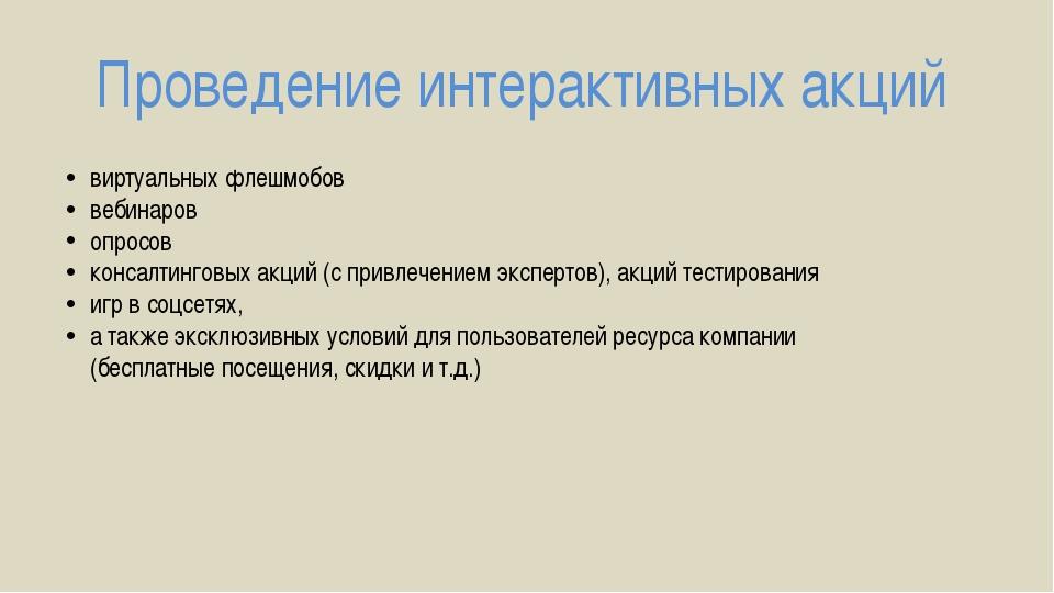 Проведение интерактивных акций виртуальных флешмобов вебинаров опросов консал...