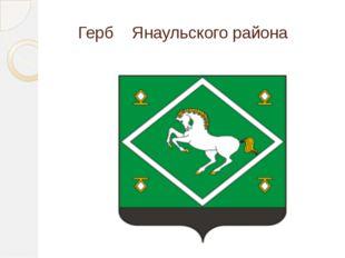 Герб Янаульского района