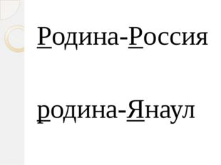 Родина-Россия родина-Янаул