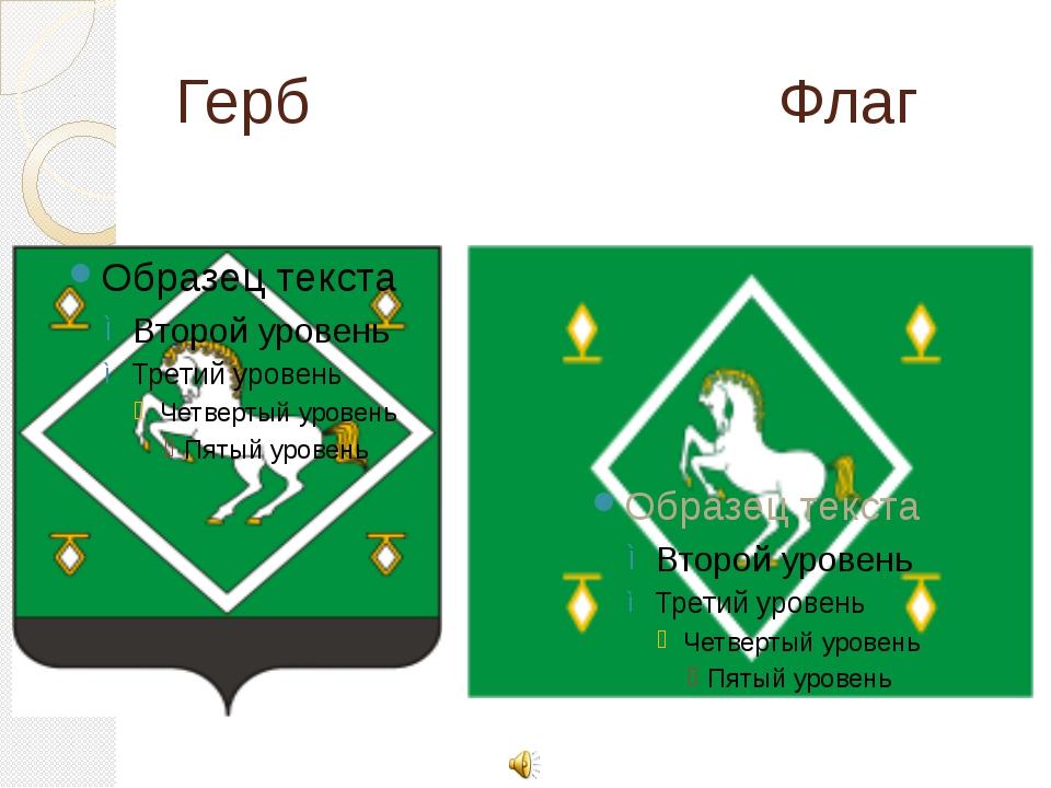 Герб Флаг