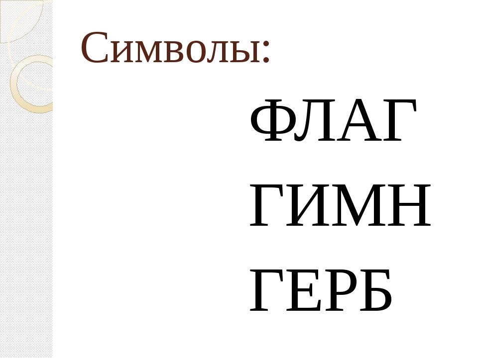 Символы: ФЛАГ ГИМН ГЕРБ