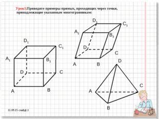 * слайд1.1 * Урок1.Приведите примеры прямых, проходящих через точки, принадле