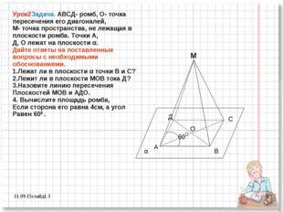 *слайд1.3 * α м А В С Д О 60 Урок2Задача. АВСД- ромб, О- точка пересечения ег