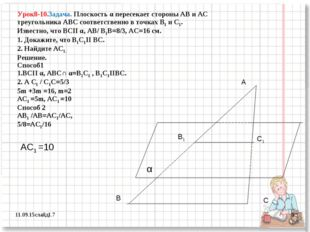 *слайд1.7 * Урок8-10.Задача. Плоскость α пересекает стороны АВ и АС треугольн
