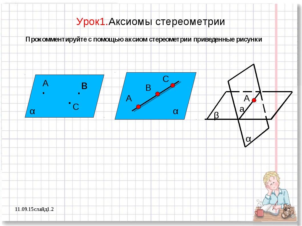 *слайд1.2 * Урок1.Аксиомы стереометрии Прокомментируйте с помощью аксиом стер...