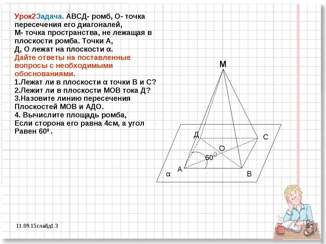 *слайд1.3 * α м А В С Д О 60 Урок2Задача. АВСД- ромб, О- точка пересечения ег...