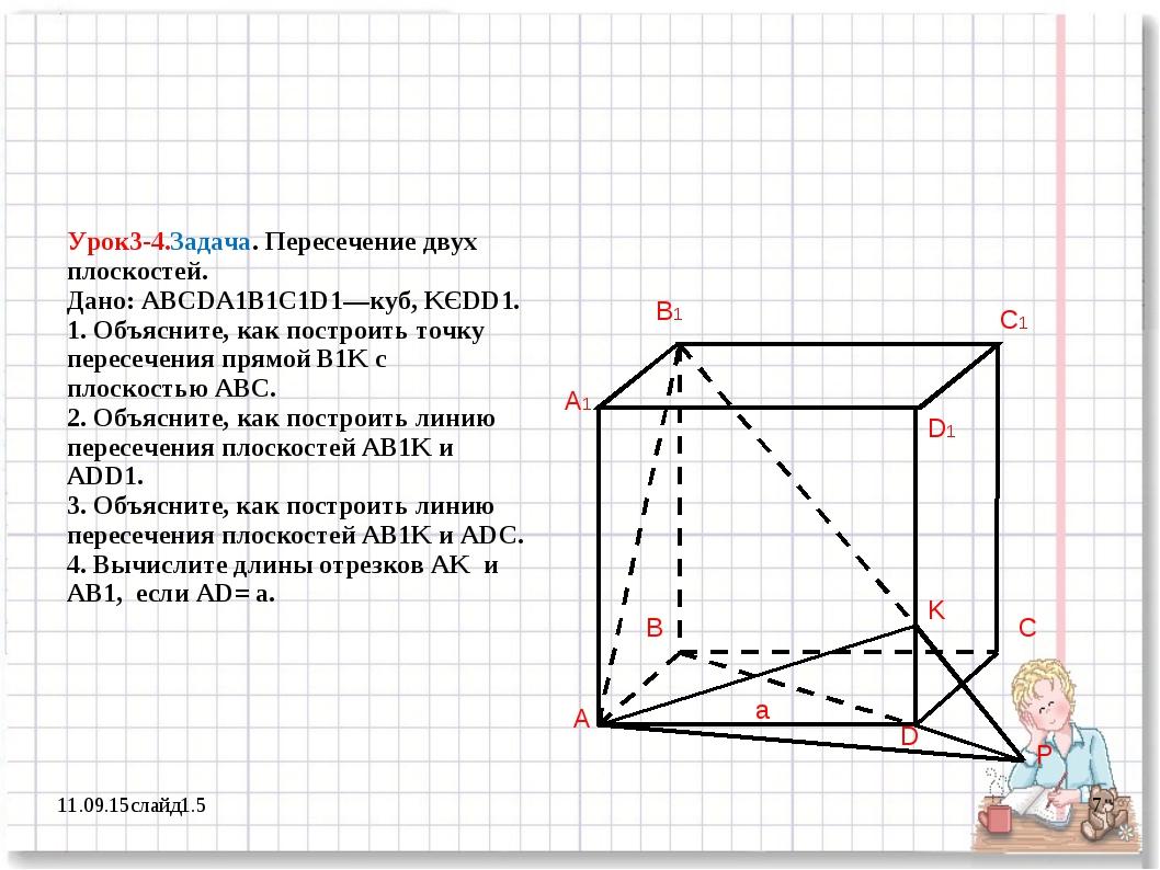 Урок3-4.Задача. Пересечение двух плоскостей. Дано: ABCDA1B1C1D1—куб, KЄDD1. 1...