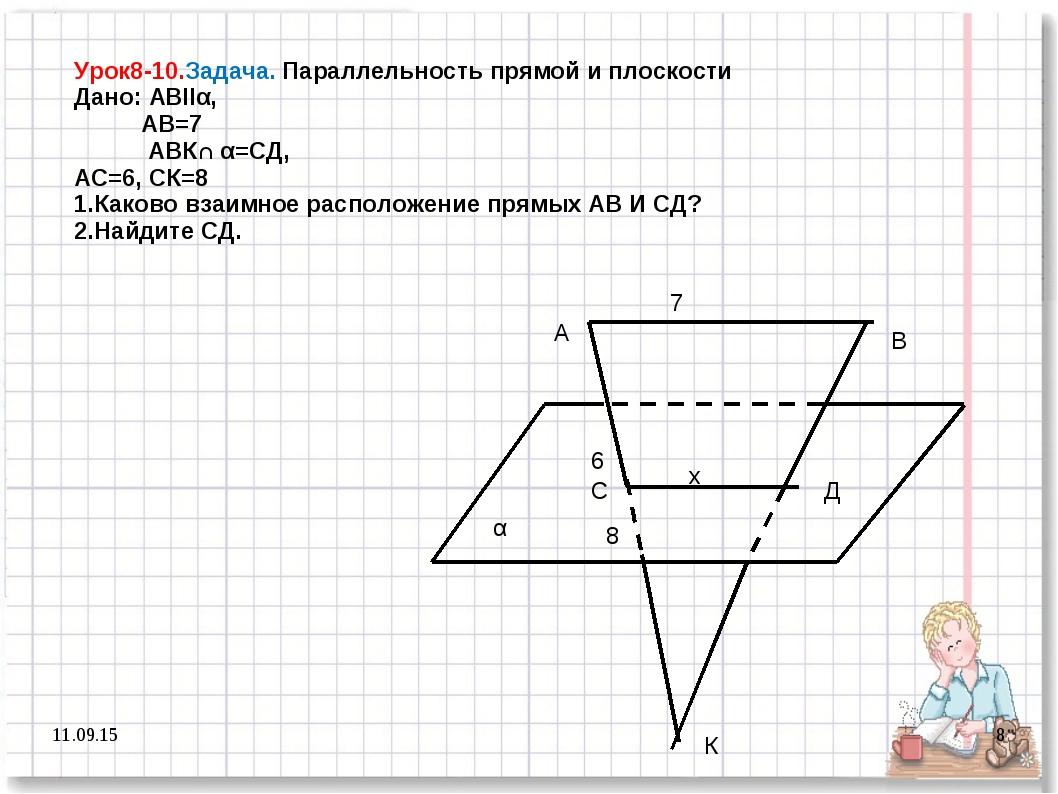 * * Урок8-10.Задача. Параллельность прямой и плоскости Дано: АВІІα, АВ=7 АВК∩...