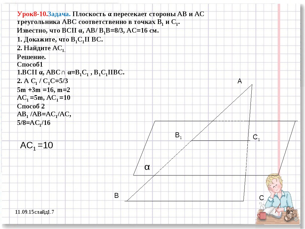 *слайд1.7 * Урок8-10.Задача. Плоскость α пересекает стороны АВ и АС треугольн...