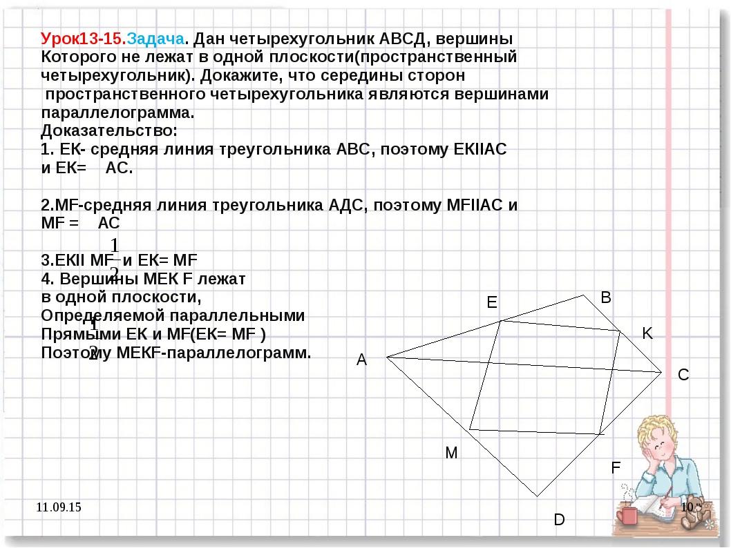 * * Урок13-15.Задача. Дан четырехугольник АВСД, вершины Которого не лежат в о...