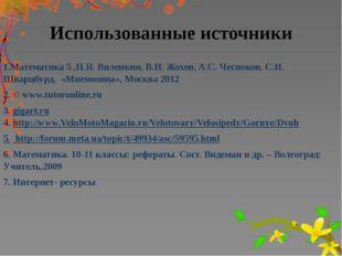 Использованные источники 1.Математика 5 ,Н.Я. Виленкин, В.И. Жохов, А.С. Чесн