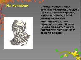 Из истории Легенда гласит, что когда древнегреческий город Сиракузы, где жил