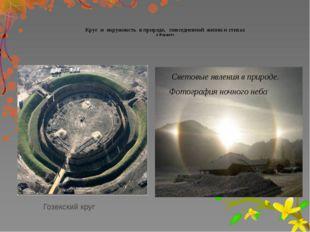 Круг и окружность в природе, повседневной жизни и стихах 1. В природе Гозекс