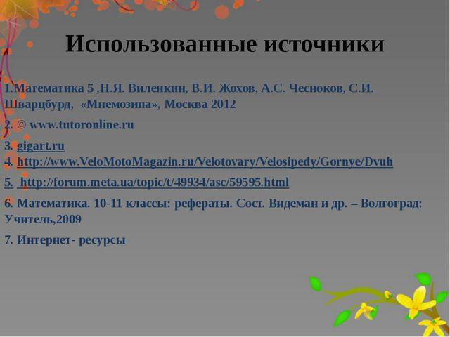 Использованные источники 1.Математика 5 ,Н.Я. Виленкин, В.И. Жохов, А.С. Чесн...
