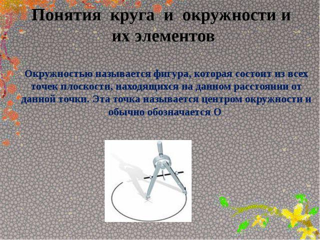 Понятия круга и окружности и их элементов Окружностью называется фигура, кото...