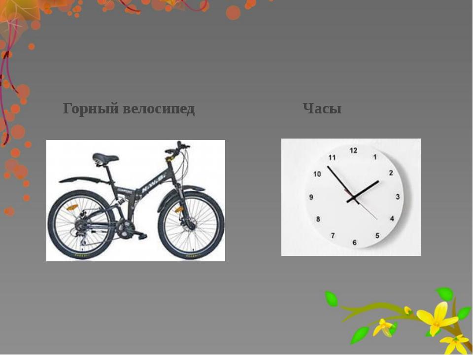 Горный велосипед Часы