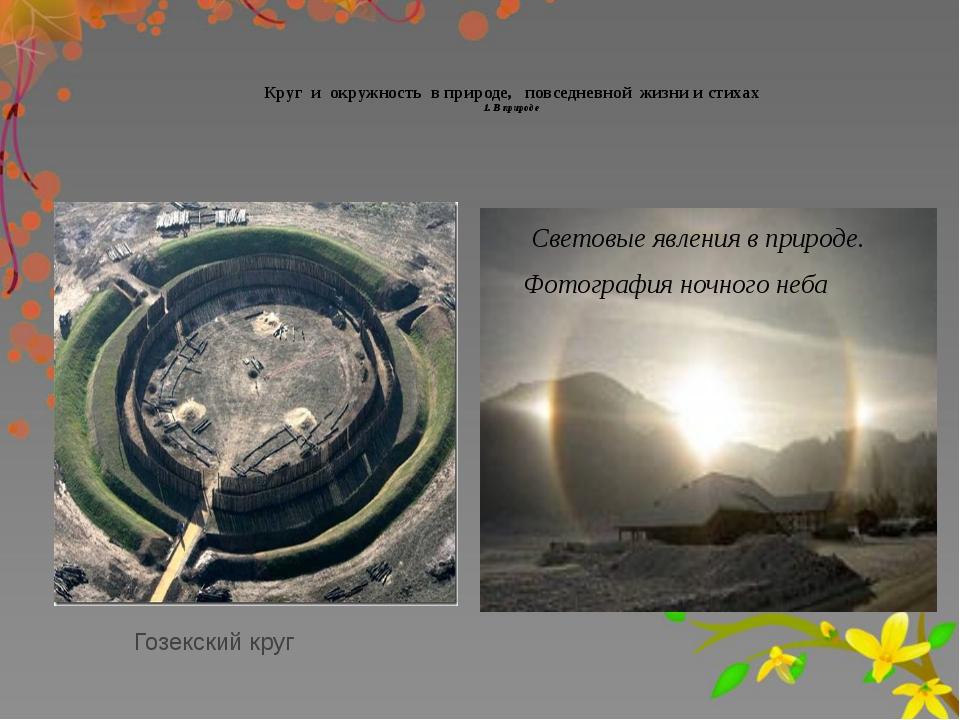 Круг и окружность в природе, повседневной жизни и стихах 1. В природе Гозекс...