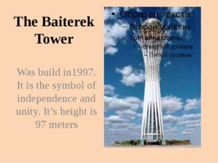 The Baiterek Tower Was build in1997. It is the symbol of independence and uni