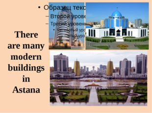 There are many modern buildings in Astana