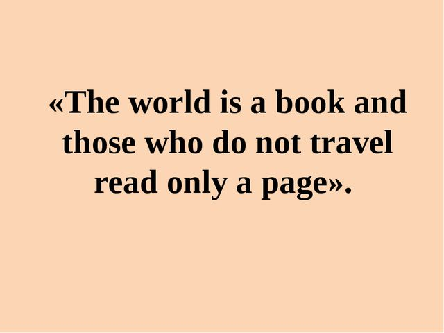 «The world is a book and those who do not travel read only a page».