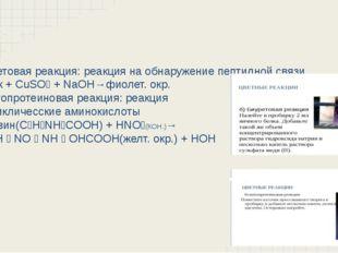 Цветные реакции Биуретовая реакция: реакция на обнаружение пептидной связи Бе