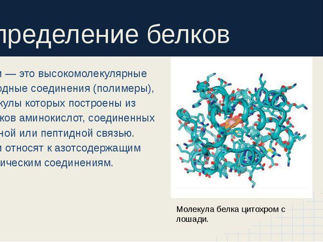 Определение белков Белки — это высокомолекулярные природные соединения (полим...