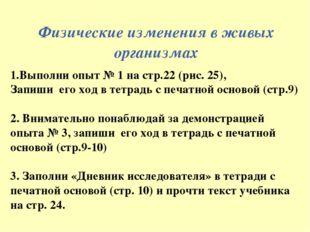Физические изменения в живых организмах 1.Выполни опыт № 1 на стр.22 (рис. 25