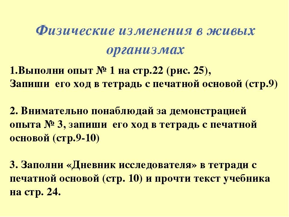 Физические изменения в живых организмах 1.Выполни опыт № 1 на стр.22 (рис. 25...