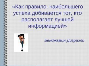«Как правило, наибольшего успеха добивается тот, кто располагает лучшей инфор