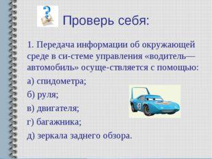 Проверь себя: 1. Передача информации об окружающей среде в системе управлени