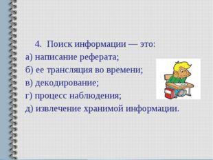 4. Поиск информации — это: а) написание реферата; б) ее трансляция во времен