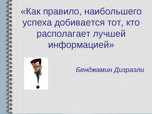 «Как правило, наибольшего успеха добивается тот, кто располагает лучшей инфор...