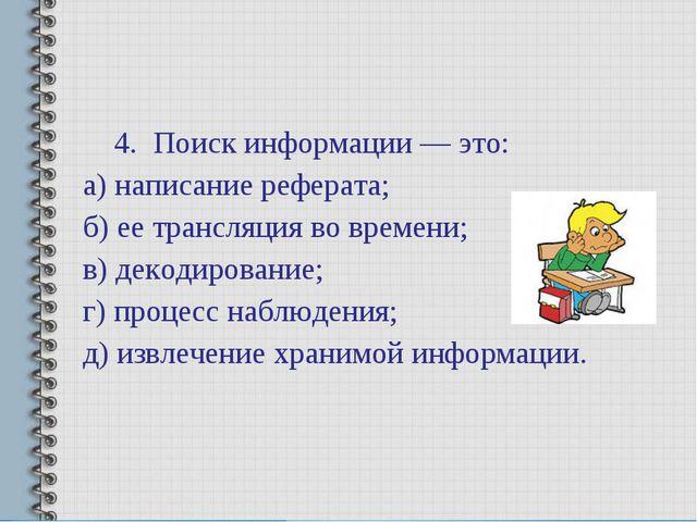 4. Поиск информации — это: а) написание реферата; б) ее трансляция во времен...
