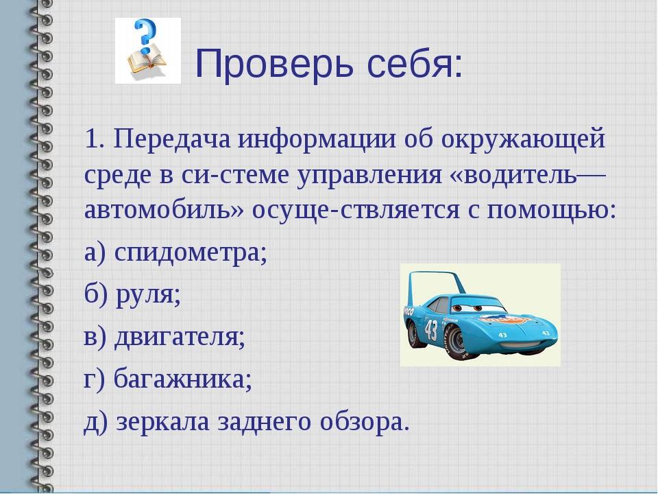 Проверь себя: 1. Передача информации об окружающей среде в системе управлени...